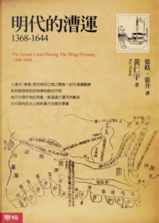 明代的漕運 1368-1644 by Ray Huang