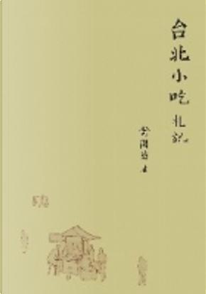 台北小吃札記 by 舒國治