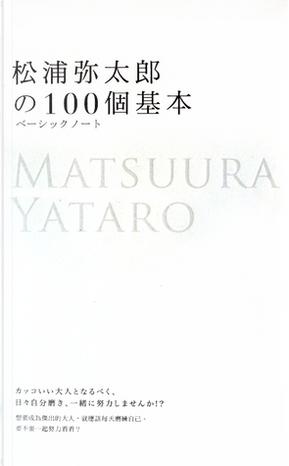 松浦彌太郎の100個基本 by 松浦彌太郎