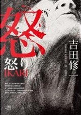 怒 by 吉田 修一
