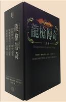 龍槍傳奇 by Margaret Weis, 崔西.西克曼