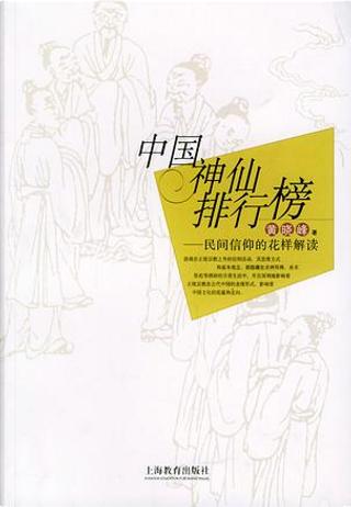 中国神仙排行榜 by 黄晓峰