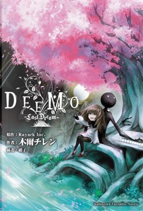 DEEMO by 木爾 チレン