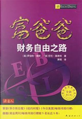 富爸爸财务自由之路 by 罗伯特.T.清崎
