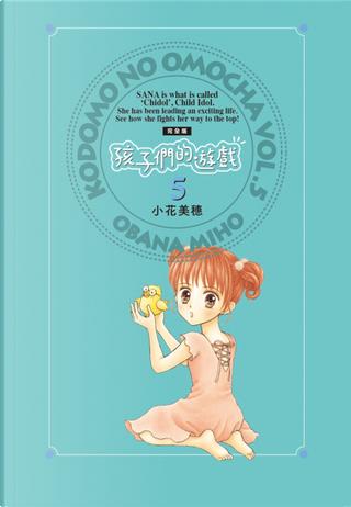 孩子們的遊戲 完全版 5 by 小花美穗