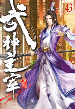 武神主宰43 by 紫皇
