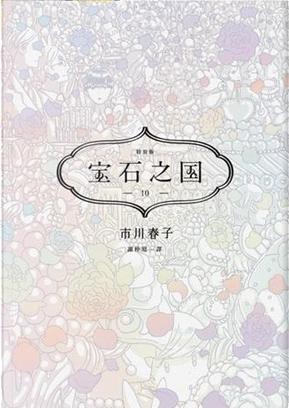 寶石之國 10 by 市川春子