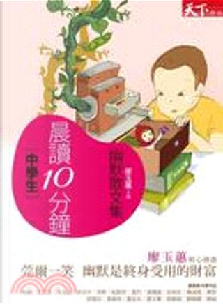 晨讀10分鐘 2 by 余光中, 舒國治, 詹宏志, 黃春明
