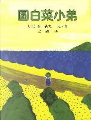 圆白菜小弟 by 图, 长新太文