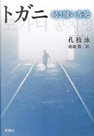 トガニ by 孔枝泳
