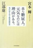 我ら糖尿人、元気なのには理由(ワケ)がある。 by 宮本 輝