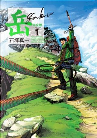 岳 完全版 VOLUME 1 by 石塚真一