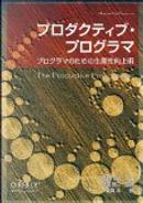 プロダクティブ・プログラマ -プログラマのための生産性向上術 by Neal Ford