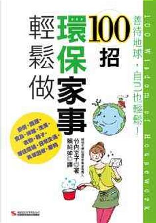 100招環保家事輕鬆做 by 竹內京子