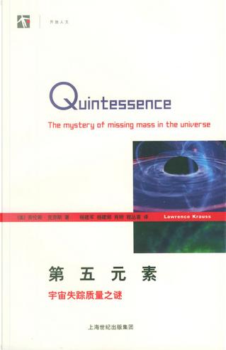 第五元素 by Lawrence Krauss