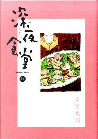 深夜食堂(14) by 安倍夜郎