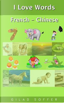 I Love Words French - Chinese by Gilad Soffer