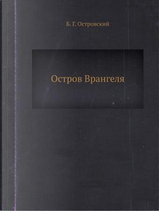 Ostrov Vrangelya by B. G. Ostrovskij
