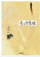 老人與長椅 by 近藤史惠