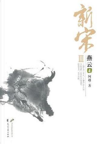 新宋III.燕云4 by 阿越