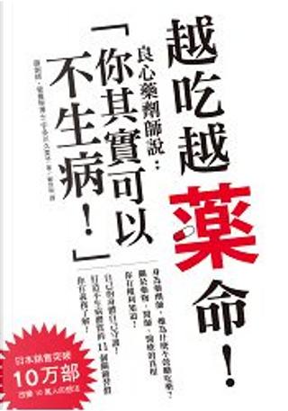 越吃越藥命! by 宇多川久美子