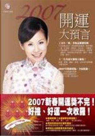 2007開運大預言 by 雨揚居士