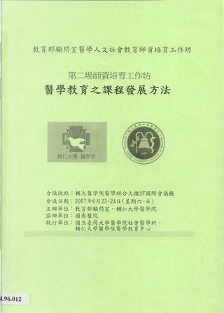 第2場師資培育工作坊-醫學教育之課程發展的方法 by