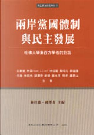 兩岸黨國體制與民主發展 by 王振寰