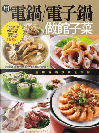 用電鍋電子鍋做館子菜 by