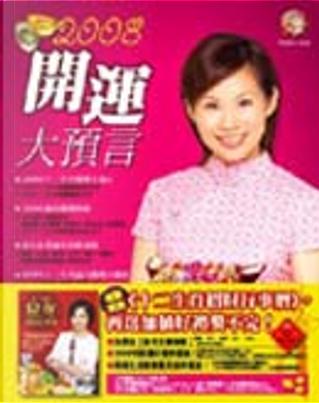 2008開運大預言(附十二生肖鼠年招財行事曆別冊,缺件不可退) by 雨揚居士