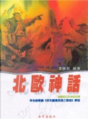 北歐神話 by 李映荻