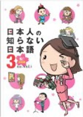 日本人の知らない日本語3  祝!卒業編 by 海野凪子, 蛇蔵