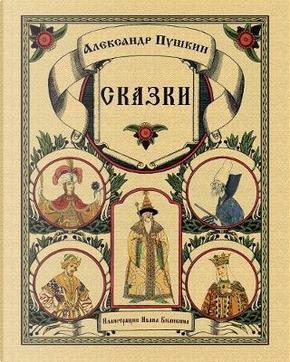 Skazki Pushkina - Fairy Tales (Illustrated) by Alexander Pushkin