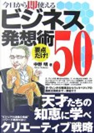 今日から即使える ビジネス発想術50 by 中野明