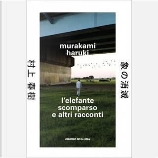 L'elefante scomparso e altri racconti by Haruki Murakami