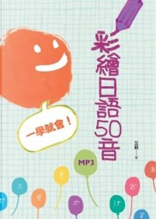 彩繪日語50音 一學就會!(附1CD) by 艾莉