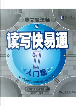 英文魔法师之读写快易通1 by 旋元佑, 顾庆阳