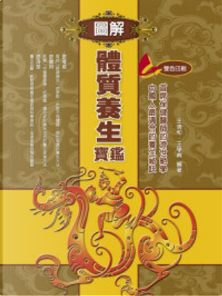圖解體質養生寶鑑 by 王學典, 王清和