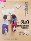 自主閱讀:讓孩子自選與自讀,培養讀寫力 by Stephen D. Krashen, 劉英, 史蒂芬.克拉申