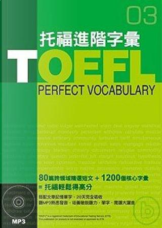 TOEFL 托福進階字彙 by 仲本浩喜