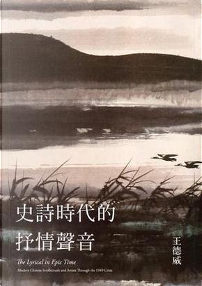 史詩時代的抒情聲音 by David Der-wei Wang, 王德威