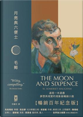 月亮與六便士 by William Somerset Maugham