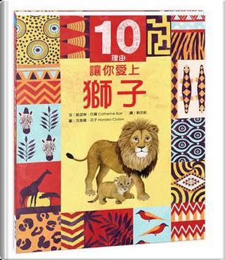 10理由讓你愛上獅子 by Catherine Barr