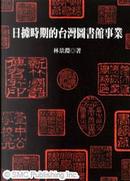 日據時期的台灣圖書館事業 by 林景淵