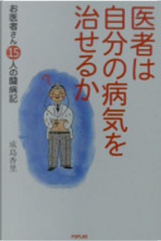 医者は自分の病気を治せるか by 成島香里