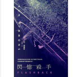 閃憶殺手(改版) by Dan Simmons