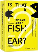 你的耳朵裡是魚嗎? by 大衛.貝洛斯(David Bellos)