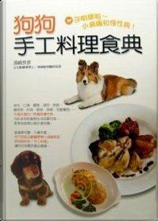 狗狗手工料理食典 by 須崎恭彥