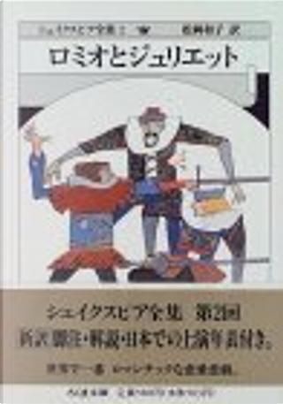 シェイクスピア全集 by William Shakespeare, 松岡 和子, W. シェイクスピア