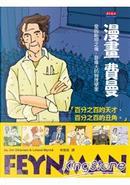 漫畫 費曼 by Jim Ottaviani